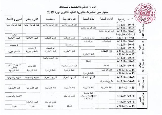 جدول سير إختبارات إمتحان بكالوريا التعليم الثانوي دورة 2019