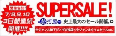 http://www.suruga-ya.jp/