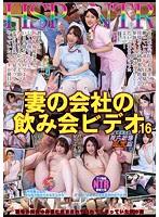 (Chinese-sub) NKKD-081 妻の会社の飲み会ビデオ1