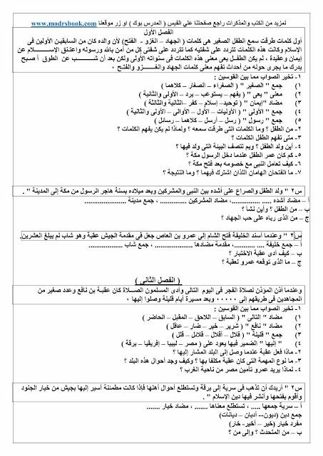مراجعة لغة عربية 2018 أولي اعدادي