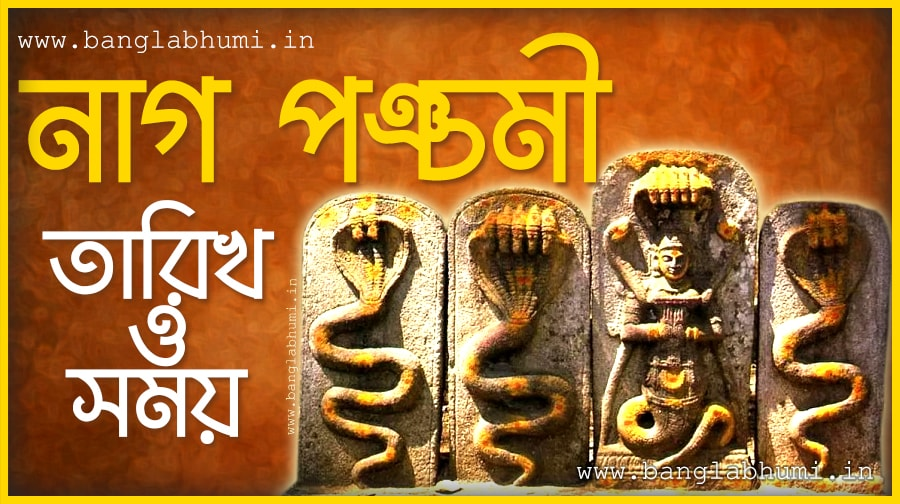 2018 Nag Panchami Puja Date & Time in India, 2018 Bengali Calendar