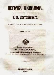glazunov-netochka-nezvanova-illjustracii