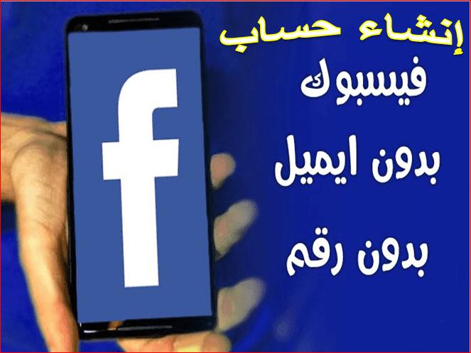 انشاء حساب فيس بوك جديد بدون ايميل