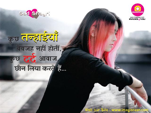 sad shayri in hindi with image, shayri for whatsapp status, tanhai shayri in hindi