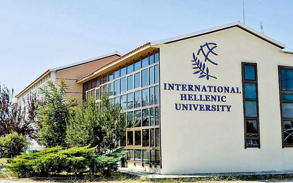 Νέο μεταπτυχιακό πρόγραμμα από το Διεθνές Πανεπιστήμιο Ελλάδος