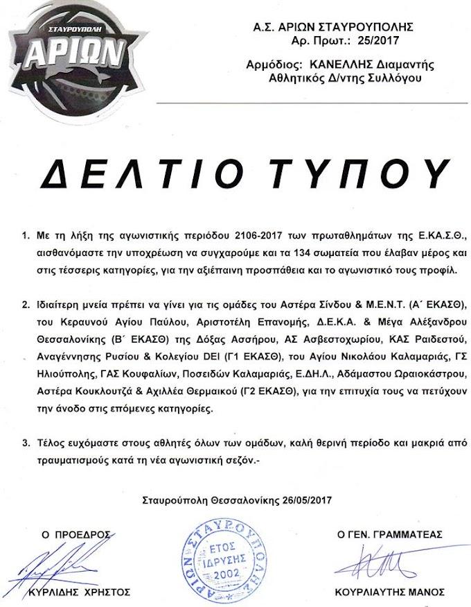 Συγχαρητήρια από τον Αρίωνα Σταυρούπολης στις ομάδες που ανέβηκαν