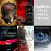 Κερδίστε ως και πέντε μυθιστορήματα