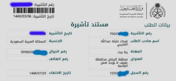contoh pre-approval yang dikeluarkan oleh kementrian saudi arabia
