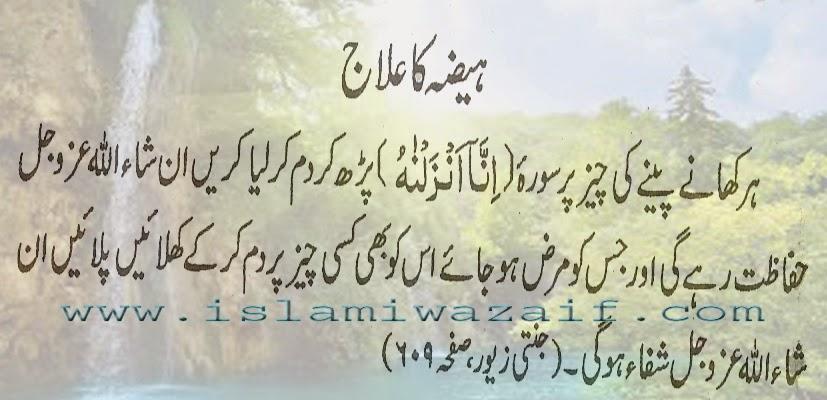 haiza ka ilaj in urdu