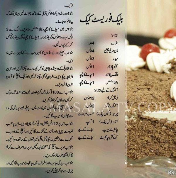 Shas S Delicious Bytes Black Forest Cake Urdu Recipe