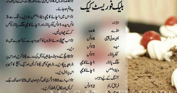 Freezer Cake Recipe In Urdu: Shas 's Delicious Bytes: Black Forest Cake Urdu Recipe
