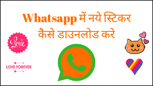 Whatsapp New Stickers Use Kaise Kare - Whatsapp Update New Stickers