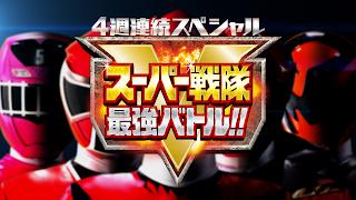 Super Sentai Saikyou Battle (2019)