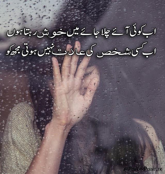 Ab koi Ae Chala Jae me Khosh rehta Ho // Mohsin Naqvi Urdu Sad poetry