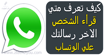 Time-see-message-on-whatsapp