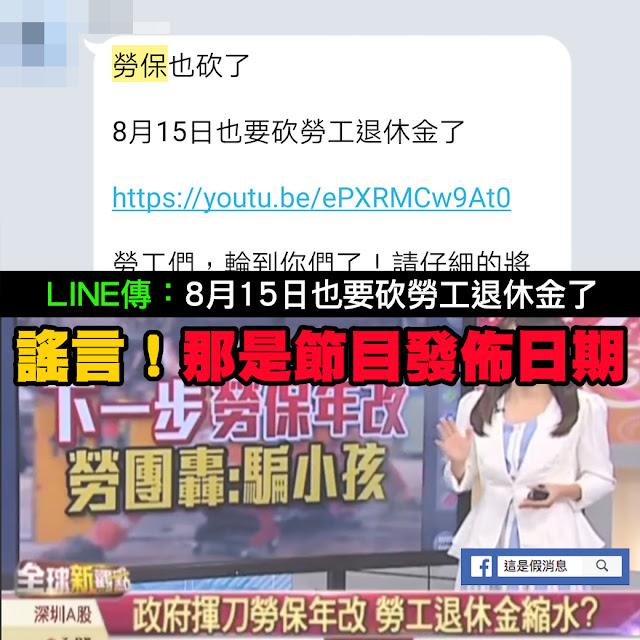 勞保 8月15日 勞工退休金 勞退 謠言