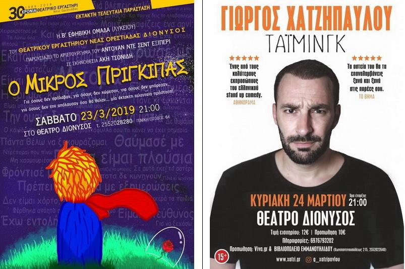 Ορεστιάδα: Παραστάσεις το Σαββατοκύριακο στο Θέατρο ΔΙΟΝΥΣΟΣ