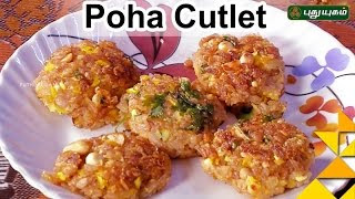 Poha Cutlet   Taste2Health   Good Morning Tamizha 01-12-2016 Puthuyugam Tv