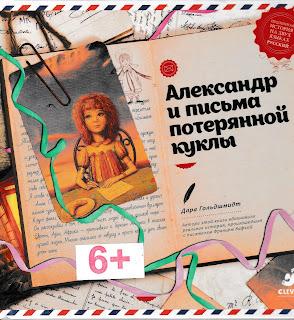 """Дара Гольдшмидт """"Александр и письма потерянной куклы"""""""