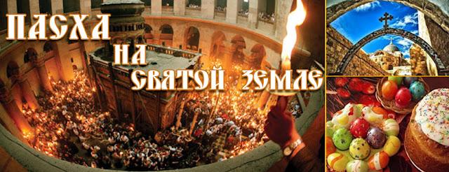 http://pilgrims.in.ua/ru/top-poezdki/programma2017-04-12paskha-v-israele.html
