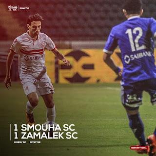ملخص مباراة سموحة 1 - 1 الزمالك | الجولة 33 - الدوري المصري