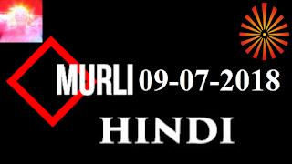 Brahma Kumaris Murli 09 July 2018 (HINDI)