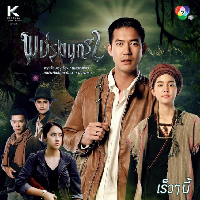 Completed Lakorn Links