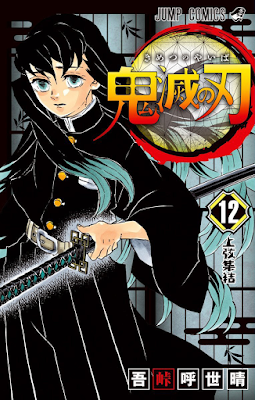 Kimetsu no Yaiba Volume 12 Bahasa Indonesia