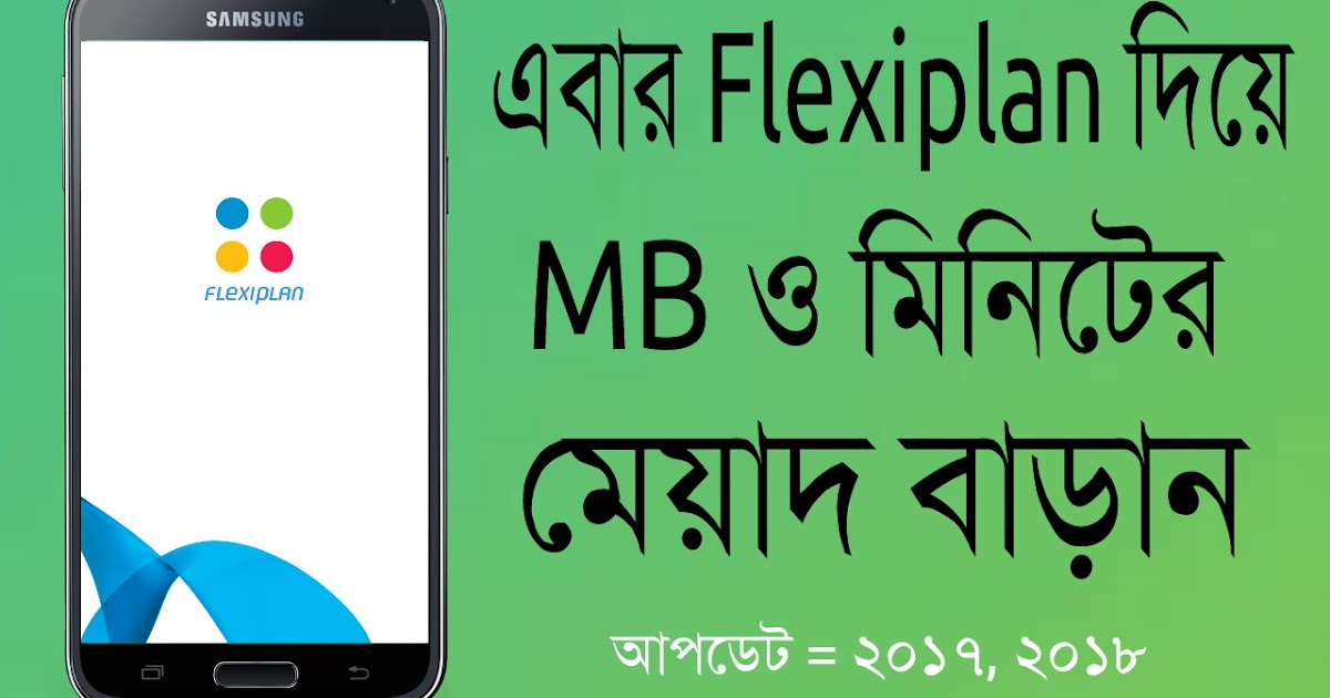 flexiplan tips mb bangla service. Black Bedroom Furniture Sets. Home Design Ideas