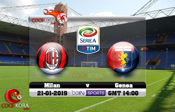 مشاهدة مباراة جنوى وميلان اليوم 21-1-2019 في الدوري الإيطالي