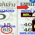 มาแล้ว...เลขเด็ดงวดนี้ 2ตัวตรงๆ หวยซอง เลขแม่นล่าง งวดวันที่ 16/5/61