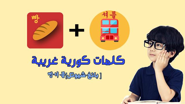 كلمات كورية غريبة ./ [بانغ-شوتل]빵셔틀 خبز+حافلة نقل ./ قصة المتننمريين في كوريا .