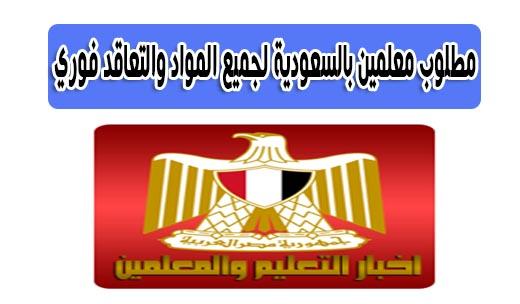 وظائف معلمين خارج مصر