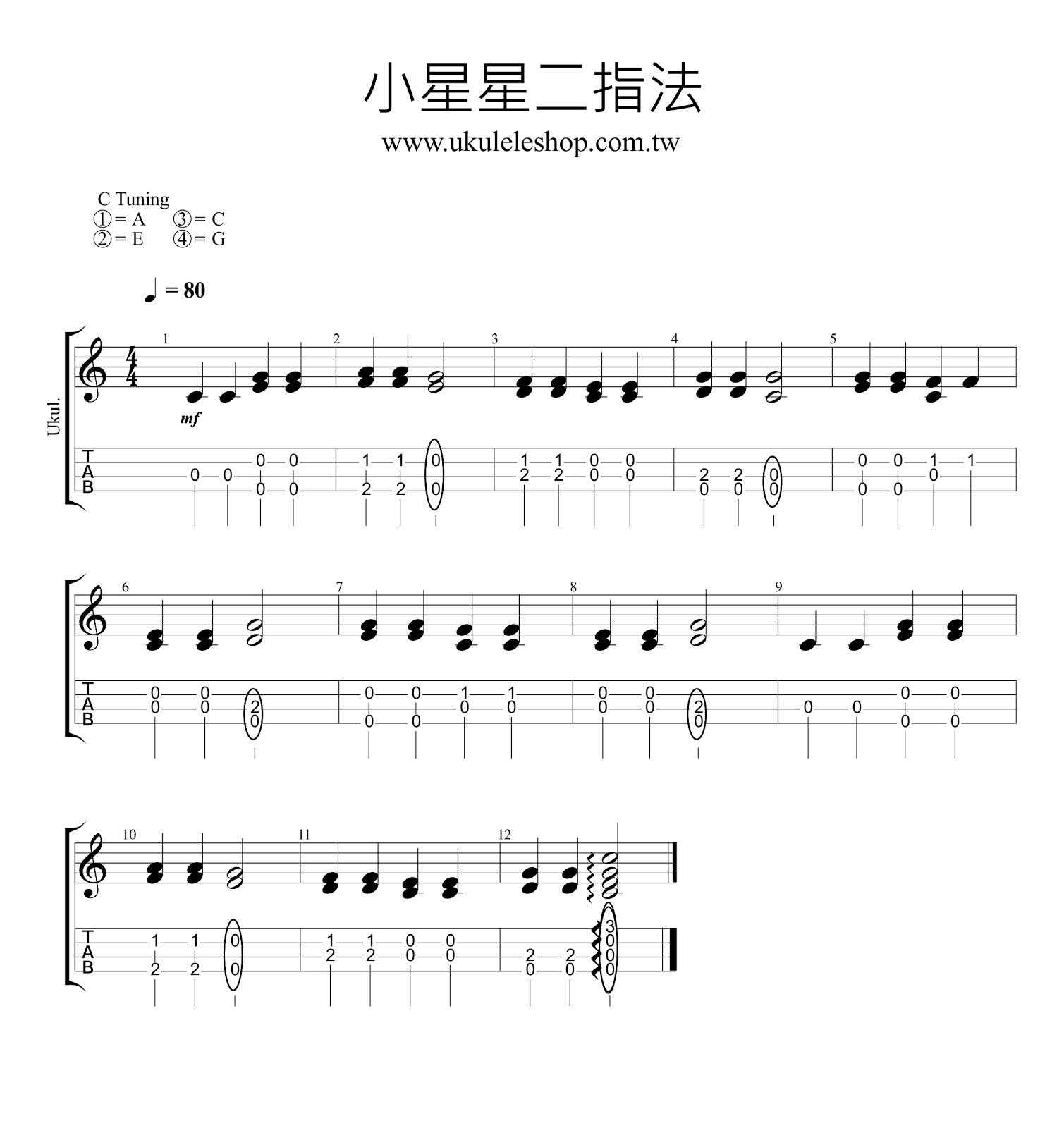 烏克麗麗二指法練習曲:小星星 - 小山烏克麗麗專門店