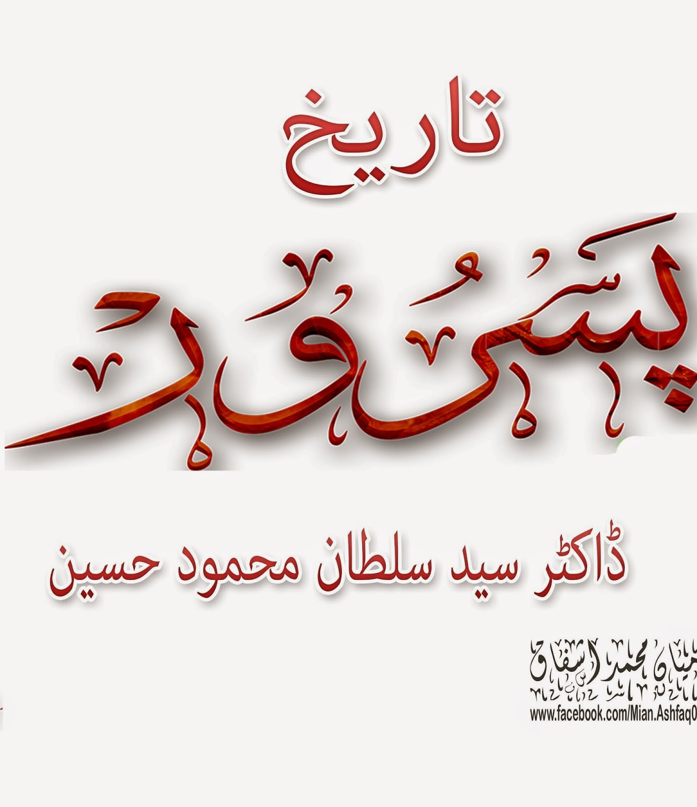Pasrur, History of Pasrur, Pasrur of History, پسرور، تاریخ پسرور,