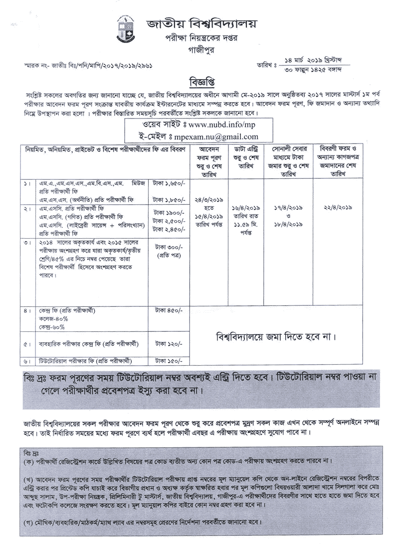 Masters 1st year form fill up notice 2019