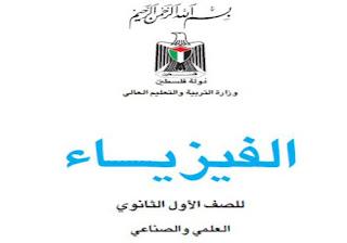 مناهج فلسطين ، تحميل كتاب الفيزياء للصف الأول الثانوي ـ فلسطين pdf