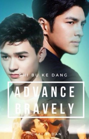 Advance Bravely 盛势 - 势不可挡 simon jason