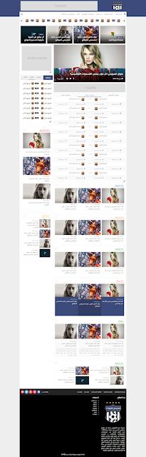 الصفحة الرئيسية في قالب سبيس فوت