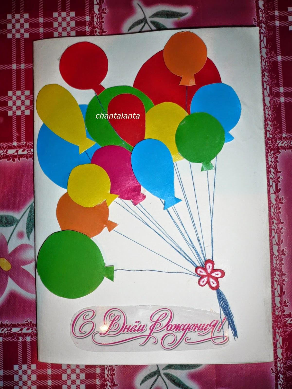 Обложка открытки своими руками на день рождения фото 518