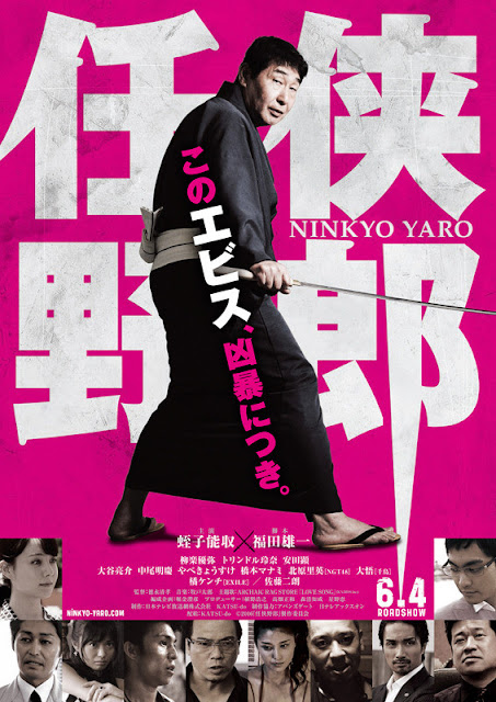 Sinopsis Heroism Guy /  Ninkyo Yaro / 任侠野郎 (2016) - Film Jepang