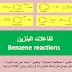 تفاعلات البنزين Benzene reactions