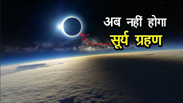 अब सूर्य ग्रहण नहीं दिखेगा 11 अगस्त के बाद | Last Solar Eclipse 11 August