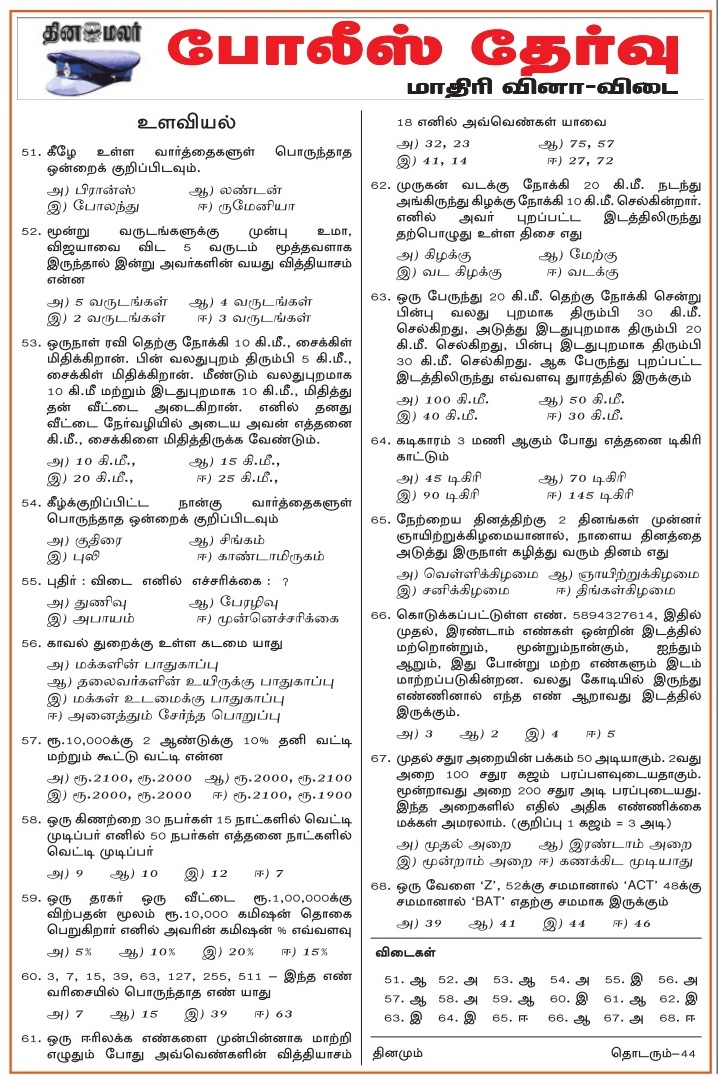TN Police Psychology Questions and Answers in Tamil - Dinamalar