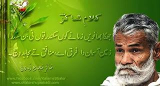 Shakir Shujjabi dhoray