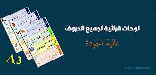 لوحات قرائية لحروف اللغة العربية جاهزة للطباعة بجودة عالية