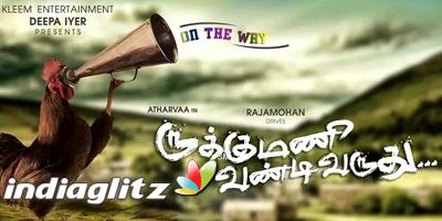 Tamil movie Rukkumani Vandi Varudhu 2019 wiki, full star cast, Release date, Actor, actress, Song name, photo, poster, trailer, wallpaper