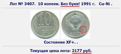 Монета 10 копеек 1991 года (бомд)