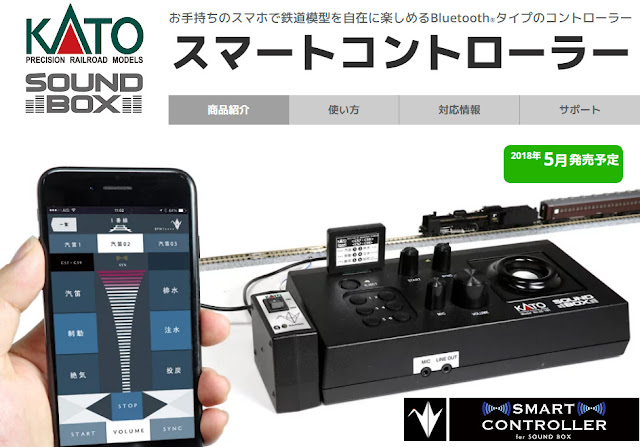 KATOスマートコントローラー