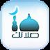 أفضل تطبيقات اندرويد الرمضانية 2017 لتنظيم حياتك في شهر رمضان المبارك